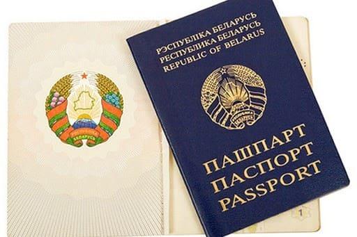 білоруський паспорт