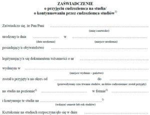 Зразок запрошення на навчання в Польщу
