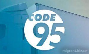 Курси код 95 для водіїв в Польщі