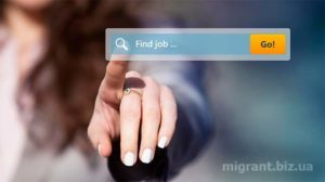 Як знайти роботу