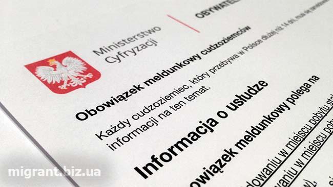 Отримання тимчасової прописки в Польщі
