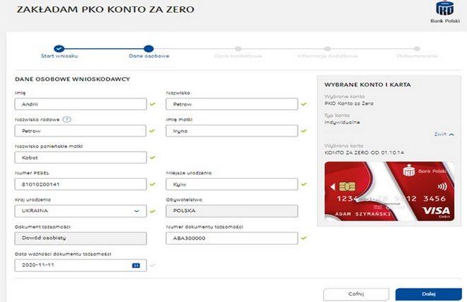 Анкета на сайті PRO Bank