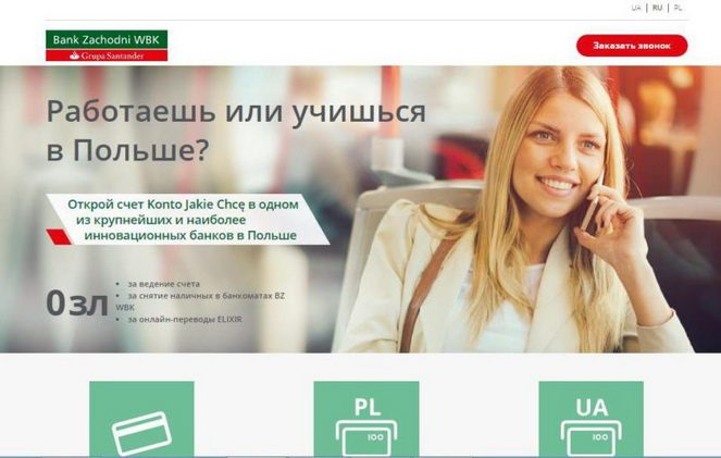 Російська версія сайту банку Заходни