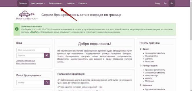 Реєстрація на сайті