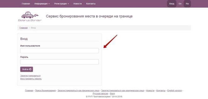 Введення логіна і пароля