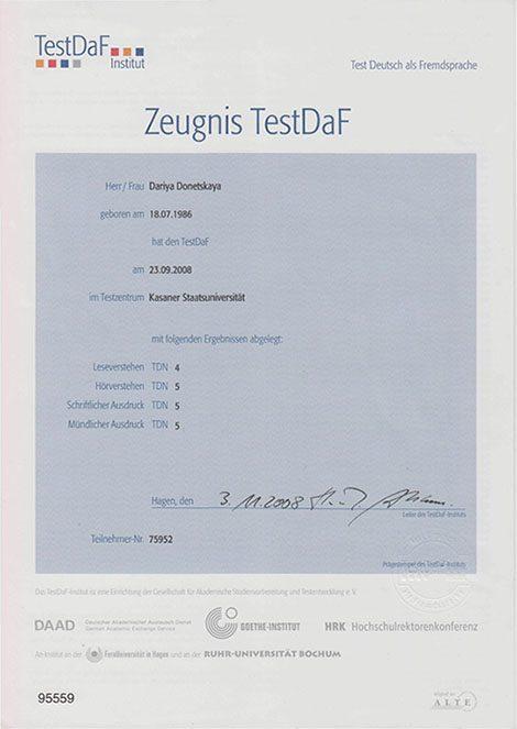 Іспит на сертифікат DAF