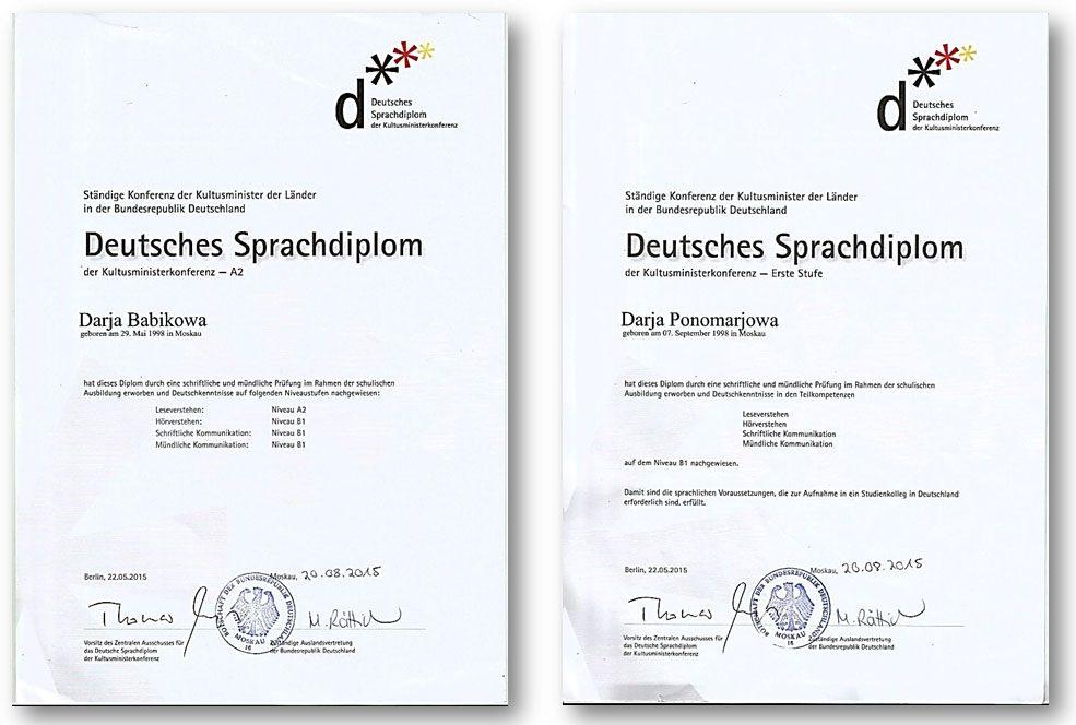 Іспит на сертифікат DSD