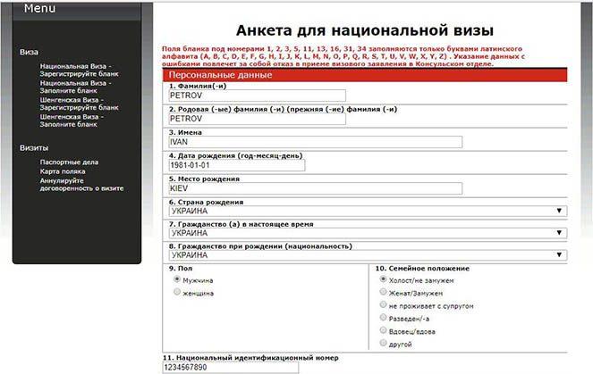 Початок анкети для національної візи