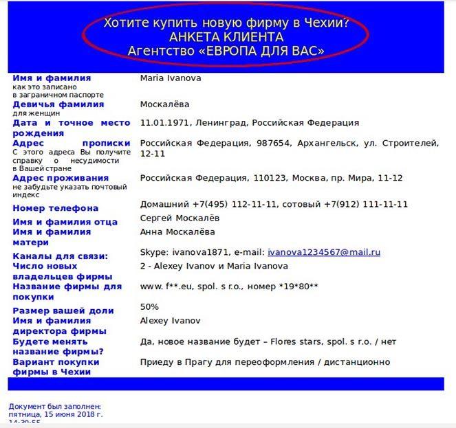Заповнення анкети для покупки фірми в Чехії