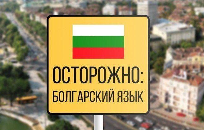 Болгарська мова