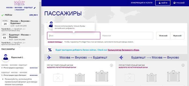 Введення даних про пасажира та багажу