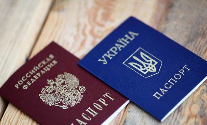 Два паспорти