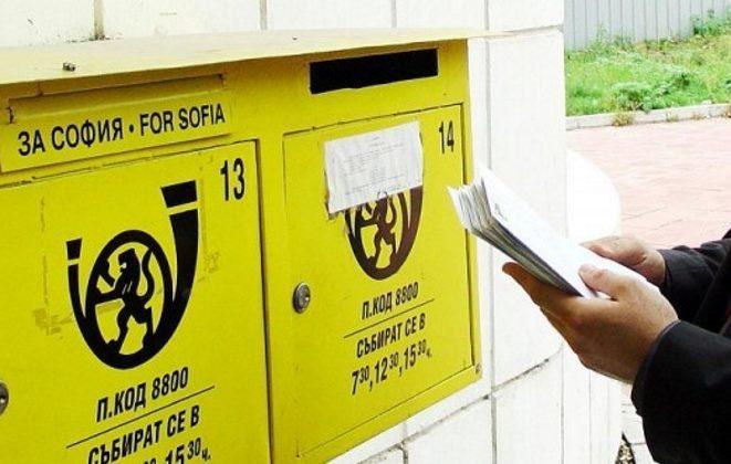 Болгарська пошта
