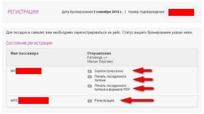 Підтвердження проведеної реєстрації на сайті