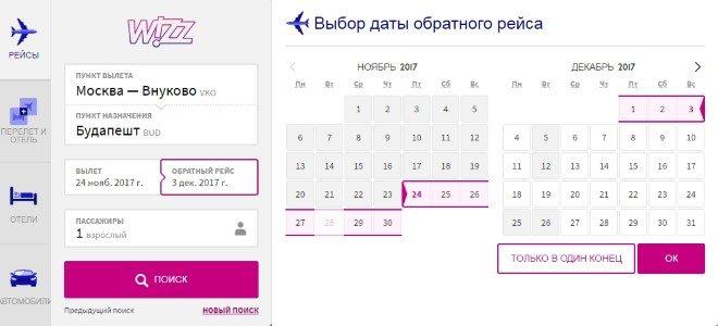 Пошук квитка на потрібну дату і напрям