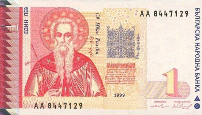 Валюта в Болгарії