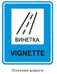 Платні дороги в Болгарії
