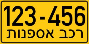 Ізраїльські номери машин 3