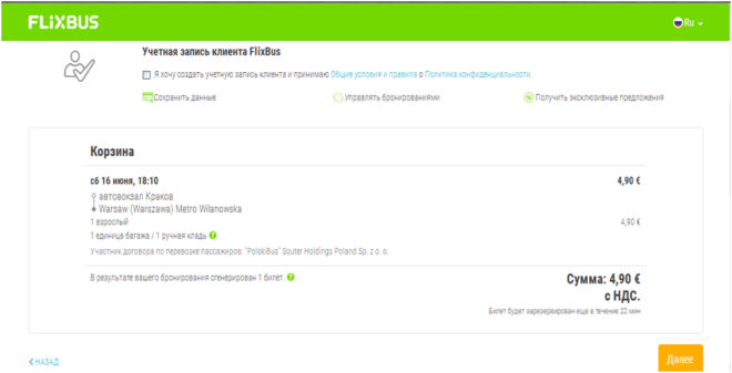 Перевірка даних пасажирів на сайті FlixBus