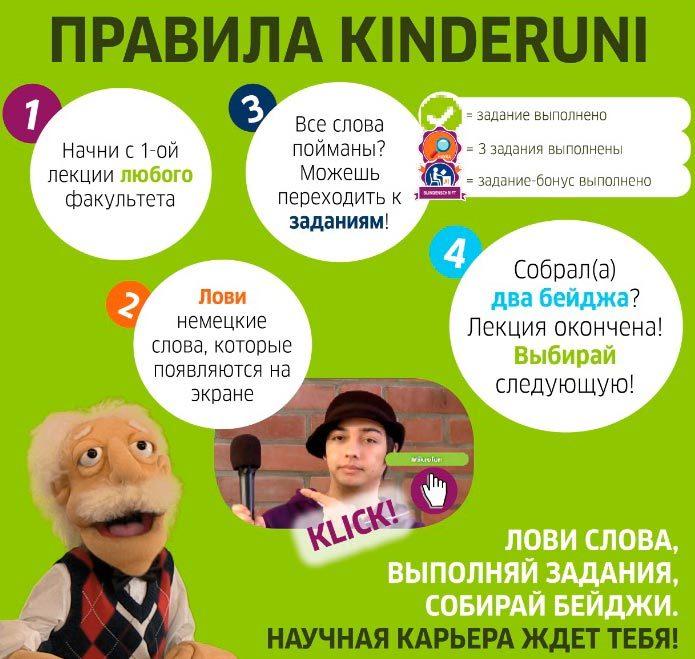 Онлайн-університет Kinderuni