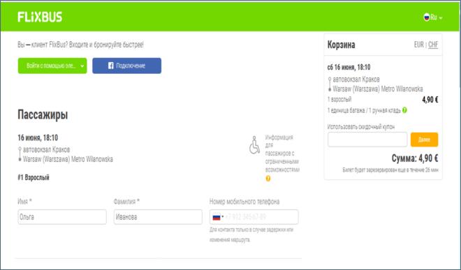 Інформація про пасажирів на сайті FlixBus