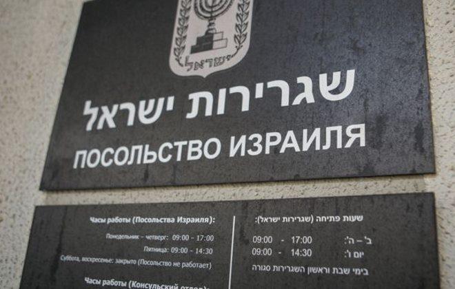 консульська перевірка в ізраїльському посольстві