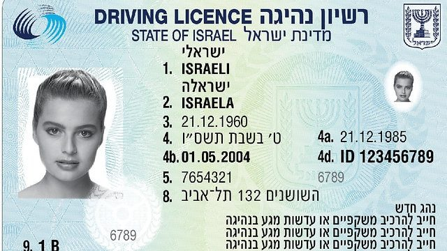 водійські права нового зразка в Ізраїлі