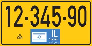 Ізраїльські номери машин