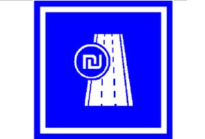 знак, що попереджає про платній автодорозі