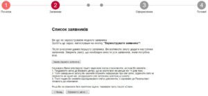 запис на подачу документів у VisaMetric крок 3