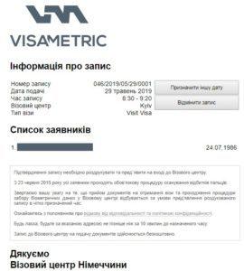 Підтвердження запису до Visametric