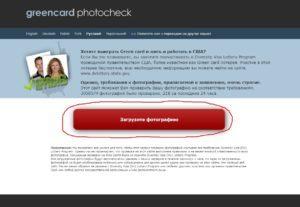 сайт для перевірки фото на грін-карту