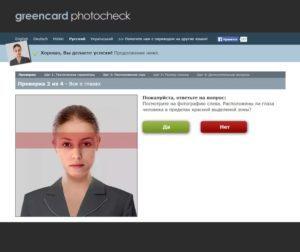 сайт для перевірки фото на грін-карту 3