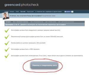 сайт для перевірки фото на грін-карту 2