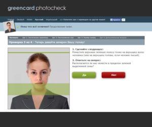 сайт для перевірки фото на грін-карту 4