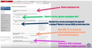 заповнення електронної візової анкети DS-160 крок 8