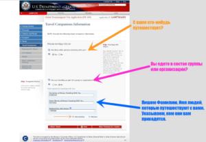 заповнення електронної візової анкети DS-160 крок 13