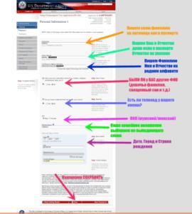 заповнення електронної візової анкети DS-160 крок 6