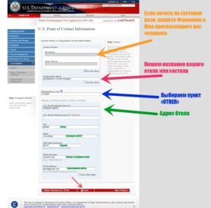 заповнення електронної візової анкети DS-160 крок 15