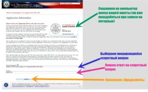 заповнення електронної візової анкети DS-160 крок 5
