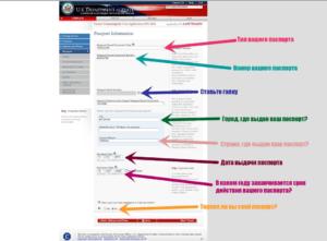 заповнення електронної візової анкети DS-160 крок 11