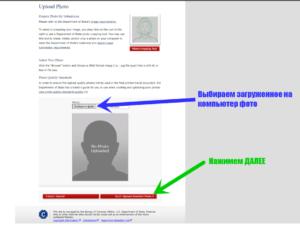 заповнення електронної візової анкети DS-160 крок 2