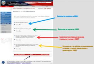 заповнення електронної візової анкети DS-160 крок 14