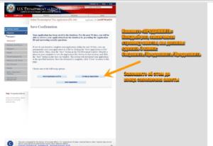 заповнення електронної візової анкети DS-160 крок 9