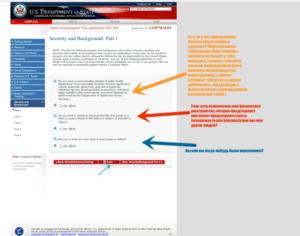 заповнення електронної візової анкети DS-160 крок 19