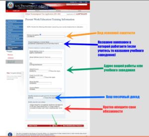 заповнення електронної візової анкети DS-160 крок 18