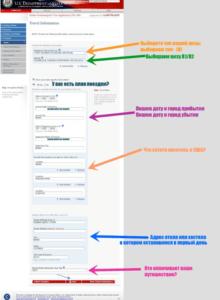 заповнення електронної візової анкети DS-160 крок 12