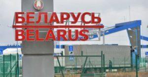 Як отримати ПМП у Білорусі