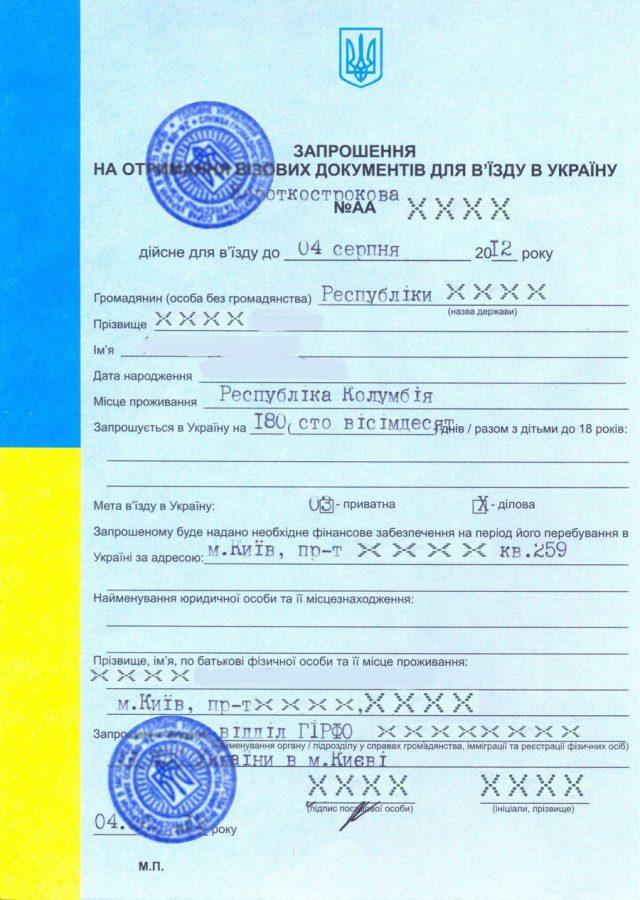 Зразок запрошення в Україну для росіян