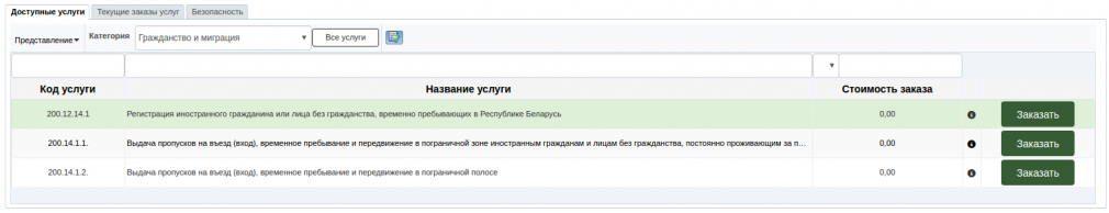 Єдиний портал електронних послуг 2